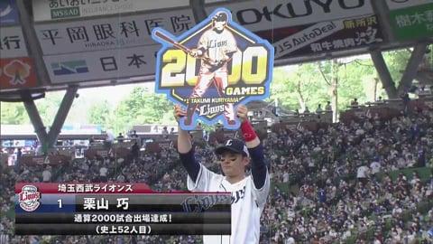【5回裏】ライオンズ・栗山 通算2000試合出場達成!! 2021/6/12 L-D