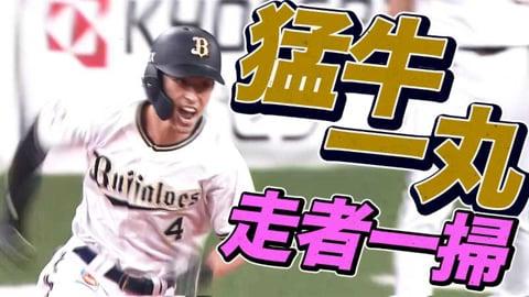 【猛牛一丸】バファローズ・福田が走者一掃『タイムリー三塁打』