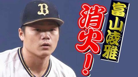 【見事な火消し】バファローズ・富山 無死満塁の大ピンチを『最小失点で切り抜ける』