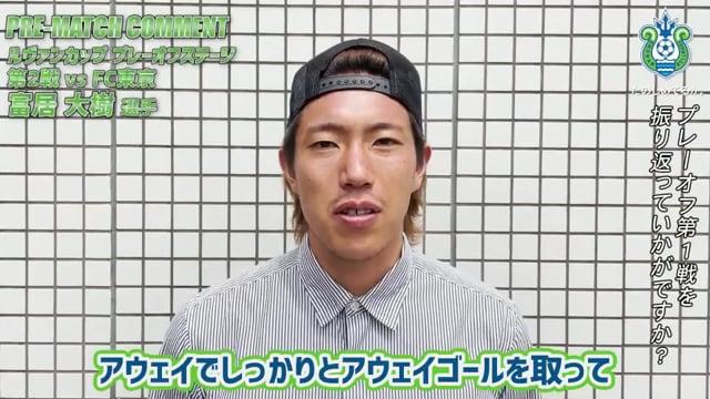 【PRE-MATCH COMMENT vs FC東京】富居大樹選手