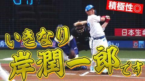 【先頭打者HR】ライオンズ・岸『いきなり潤一郎』【今季4号】
