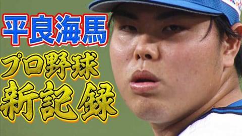 【プロ野球新記録】ライオンズ・平良『開幕から32試合連続無失点』