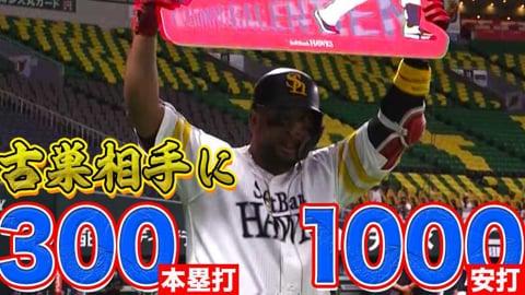 【2打席連発】バレンティン通算300本塁打&1000安打のメモリアルアーチ