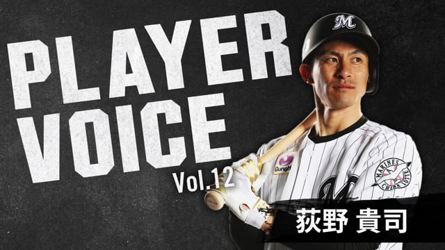 PLAYER VOICE Vol.12 荻野貴司