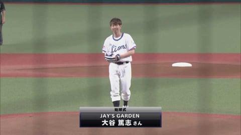 所沢市観光大使を務めるJAY'S GARDENの大谷篤志さんが始球式!! 2021/6/18 L-M