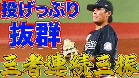 【投げっぷり】マリーンズ・東妻『圧巻の3者連続三振』で試合を締める