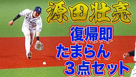 ライオンズ・源田 復帰即『安打・盗塁・たまらん』の3点セット
