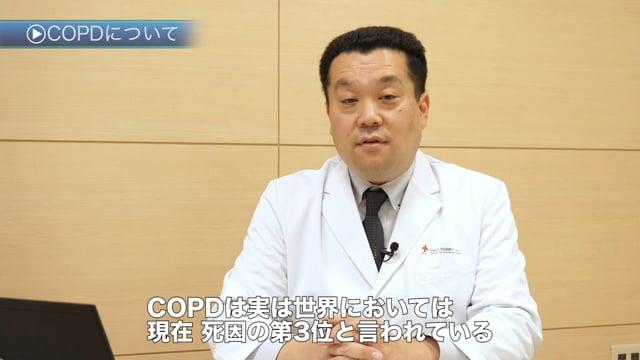 出雲 雄大先生:COPDを取り巻く現況を考える