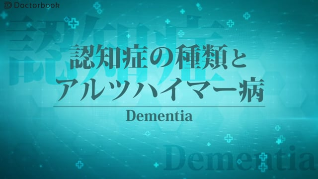 秋山 治彦先生:認知症の種類とアルツハイマー病 ; 原因は何?リスク因子は?