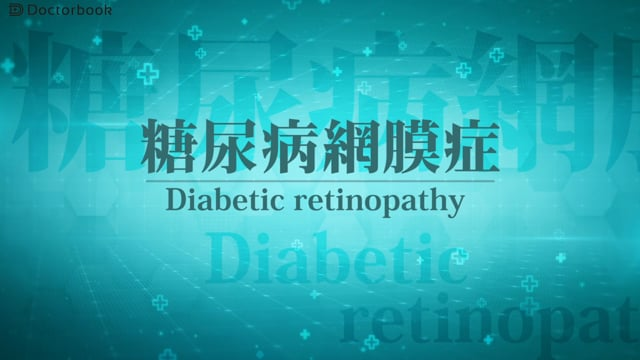 高木 均 先生:糖尿病網膜症とは;放っておくと失明に?初期症状はなに?