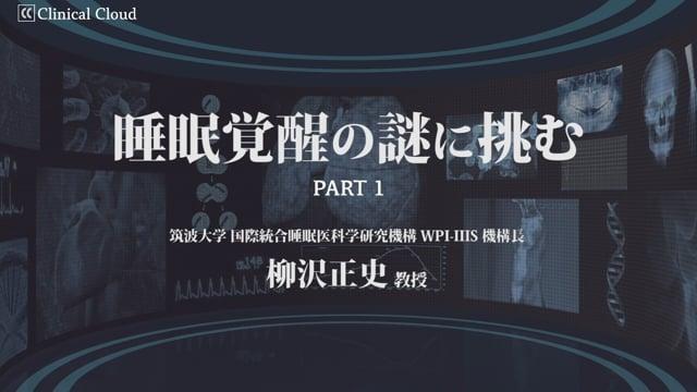 柳沢 正史 先生:睡眠覚醒の謎に挑む -Part1-