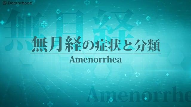 榊原 秀也先生:無月経の症状と分類:受診の目安は?無月経について詳しく!