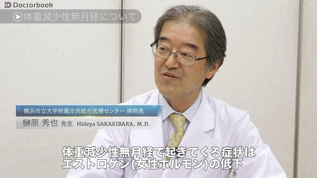 榊原 秀也先生:体重減少性無月経と摂食障害の治療:原因は?治療過程は?