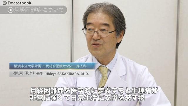 榊原 秀也先生:月経困難症;この生理痛は我慢しなくてもいい?治療法は?