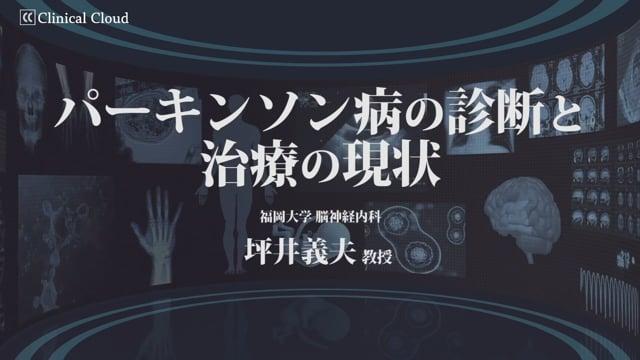 坪井 義夫先生:パーキンソン病の診断と治療の現状