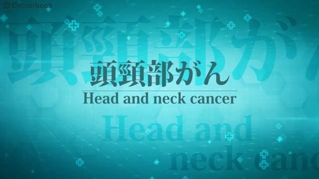 朝蔭 孝宏先生:頭頸部がんとは:できる場所やリスク因子は?自覚症状や検査方法も