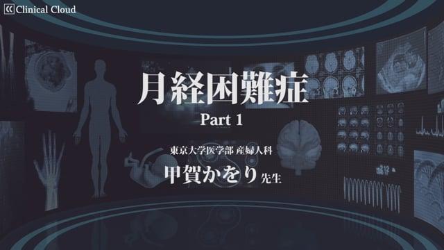 甲賀 かをり先生:月経困難症 Part1