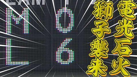 【電光石火】一挙6得点『狙いはファーストストライク!?』