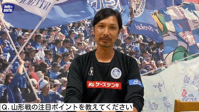 【第19節vs山形】試合前日インタビュー:森直樹コーチ