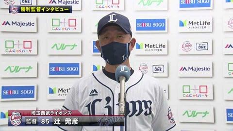 6/19 ライオンズ・辻監督 試合後インタビュー