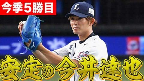 【安定】今井達也 7回2失点の投球で今季5勝目をマーク!!
