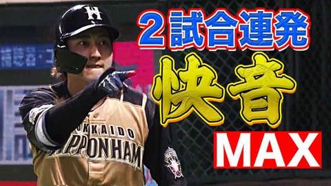 【快音MAX】ファイターズ・淺間が2試合連発『今季2号は貴重な勝ち越し弾』