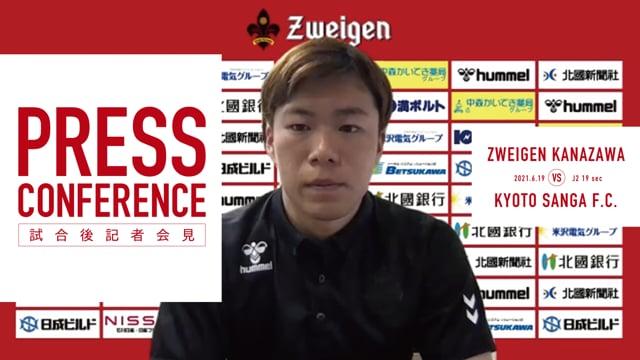 6月19日 京都サンガF.C.戦【PRESS CONFERENCE】