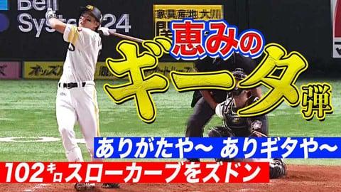 【恵みのギータ弾】ホークス・柳田『102キロ・スローカーブを一刀両断』