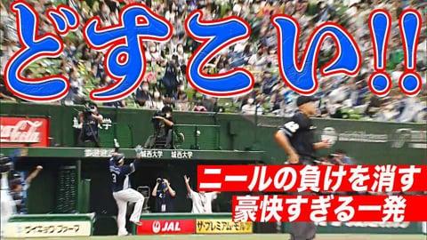 ライオンズ・山川 ニールの負けを消した『豪快どすこい!!』