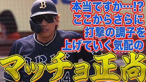 【ググッと】バファローズ・吉田正 2安打2四球『ここからさらに打撃の調子が上向く!?』