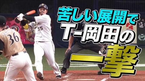 【肩の高さ&157キロでも…】T-岡田 力で勝った豪快アーチ