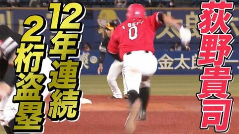 【偉業】マリーンズ・荻野貴司『12年連続 2桁盗塁』