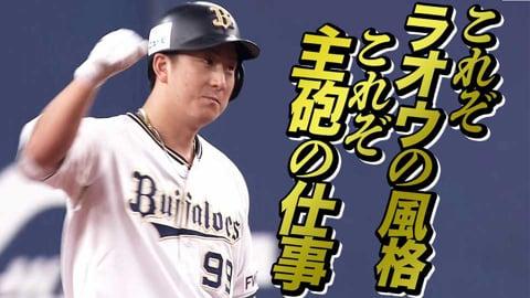 【伝承者の打撃】覇者への道を切り拓く、杉本裕太郎の2適時打!!