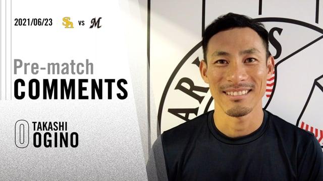試合前コメント 荻野貴選手【2021/06/23 vs福岡ソフトバンク】