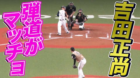 バファローズ・吉田正『弾道がマッチョ』グングン伸びた今季13号ソロHR