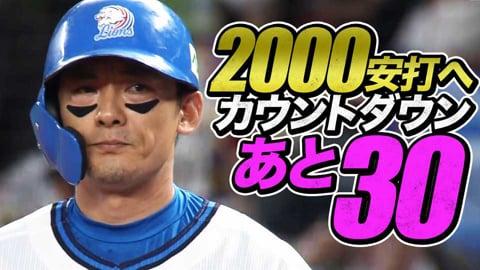【2000安打へ】栗山巧 初回に即反撃のタイムリー【あと30】