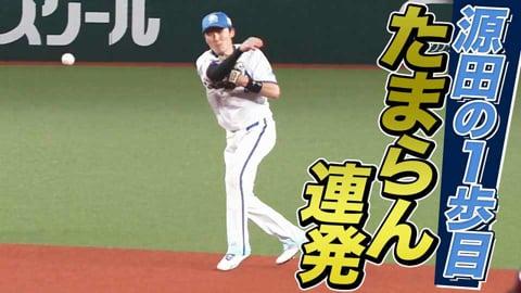 【ソースケイ!!】ライオンズ・源田 迷いなきプレーで『たまらん連発』