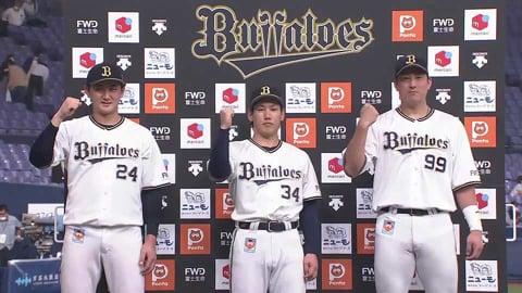 バファローズ・紅林選手・吉田正選手・杉本選手ヒーローインタビュー 6/23 B-F