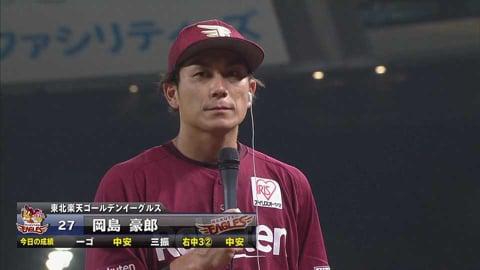 イーグルス・岡島選手ヒーローインタビュー 6/23 L-E