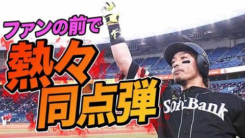 【ファンの前で】松田宣浩 『熱々の同点弾』8号ソロ