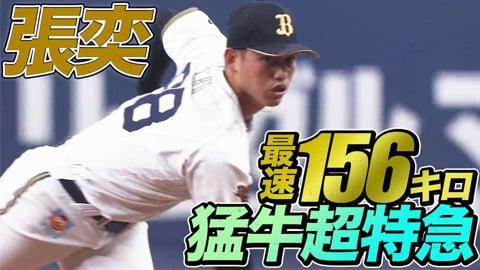 【猛牛超特急】バファローズ・張奕 最速156キロ!!『1回2Kの好救援』