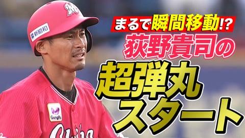 【幕張ロケット】マリーンズ・荻野貴 超弾丸スタートを決めて今季盗塁11個目