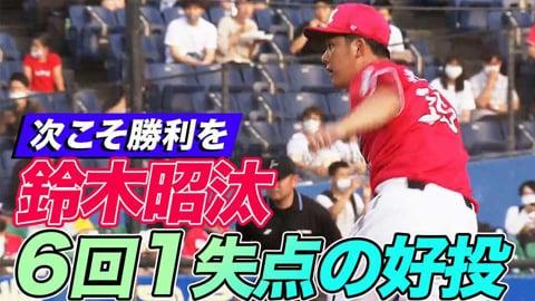 【次こそ】マリーンズ・鈴木 勝利ならずも6回1失点の好投!!