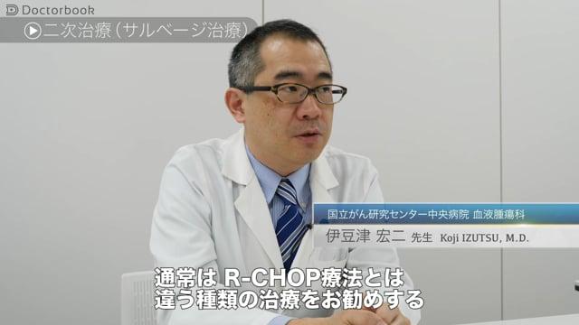 伊豆津 宏二先生:びまん性大細胞型B細胞リンパ腫が再発したらどうする?二次治療とその先の治療