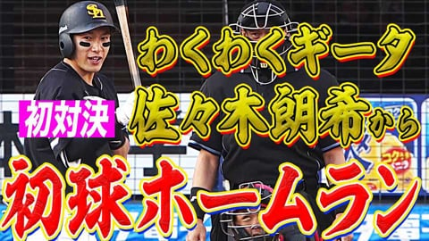【わくわくギータ】ホークス・柳田 初対決・佐々木朗希から『初球ホームラン』