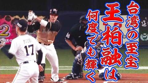 【好棒】王柏融 4番がきっちり返す!! 先制タイムリー!!