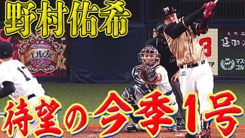 【完ペキな一発!】野村佑希 今季初ホームランで追加点!!