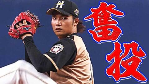 【4連勝】伊藤大海 ランナー背負うも6回2失点で5勝目!!