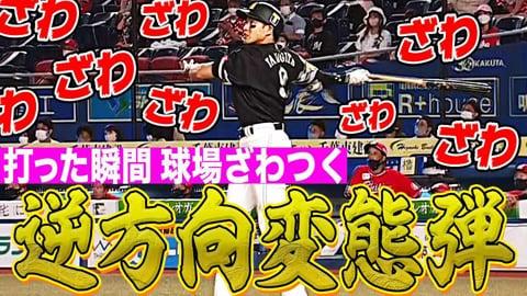 【単独トップ】ホークス・柳田 打った瞬間に球場ざわめく『変態逆方向ギータ弾』