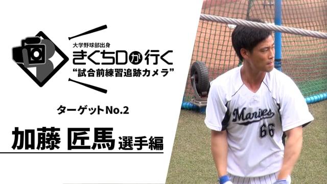 大学野球部出身・きくちDが行く「試合前練習追跡カメラ」#2 加藤匠馬選手編